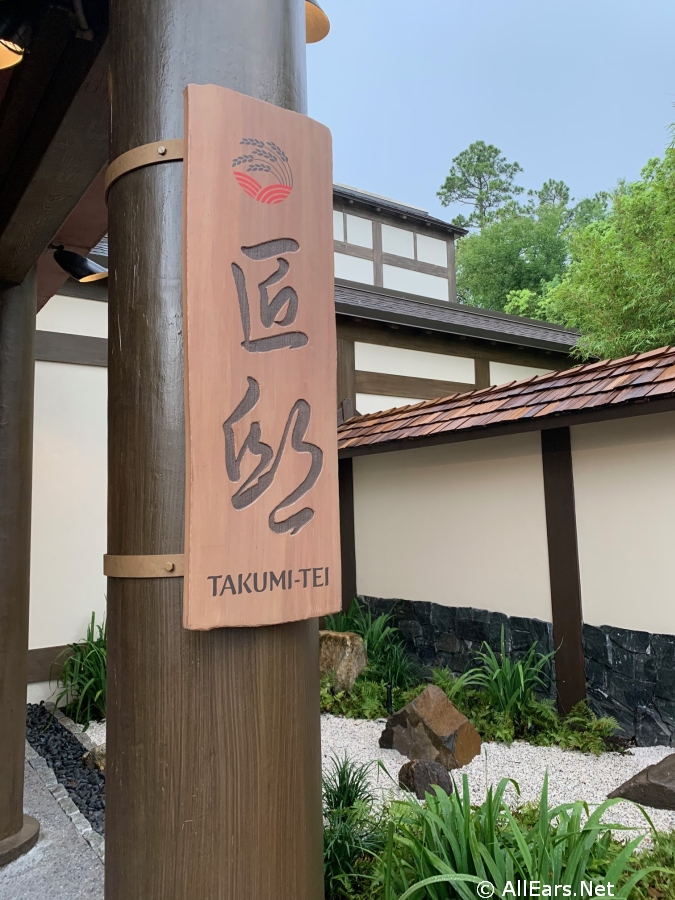 Eager to Dine in Japan? Reservations Now Available at Epcot's Takumi-Tei! - AllEars.Net