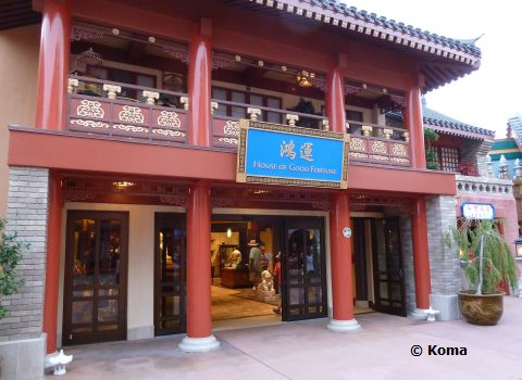 epcot-house-of-good-fortune-in-china-entrance-2.jpg