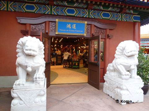 epcot-house-of-good-fortune-in-china-entrance.jpg