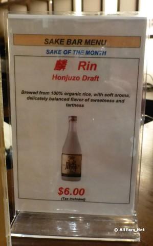 sake-bar-7.jpg