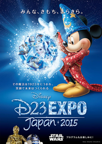 2015_Japan_Expo_KeyArt.jpg