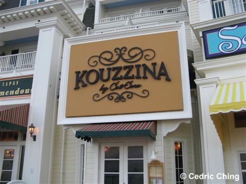Kouzzina Restaurant Exterior