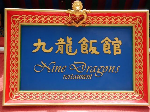 Nine_Dragons_Signage