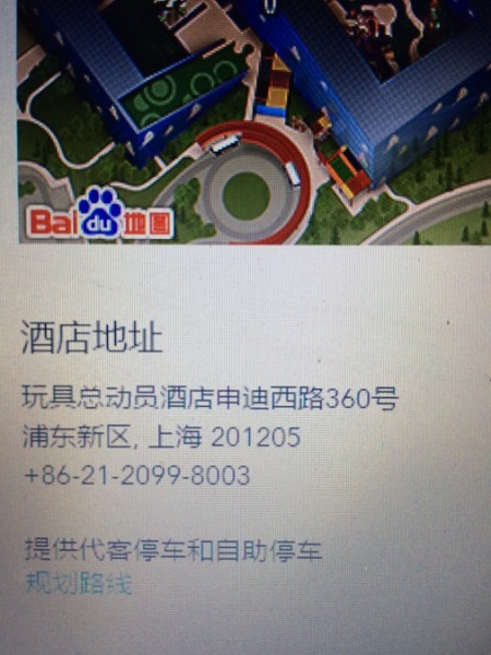 shanghai-chinese-address.jpg
