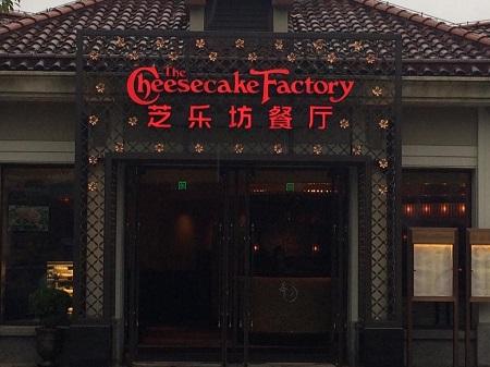 shanghai-dl-cheesecake-factory.jpg