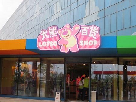 shanghai-dl-toystoryhotel-lotso-shop.jpg