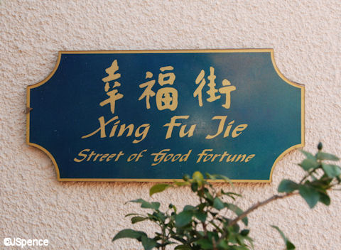 Street of Good Fortune Sign