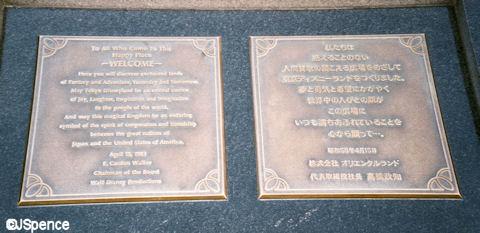Tokyo Disneyland Dedication Plaques