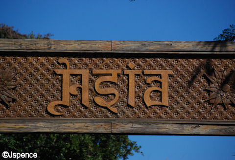 Asia Entrance Sign