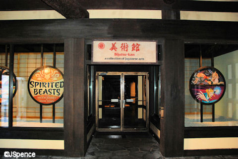 Kijutsu-kan Gallery Entrance