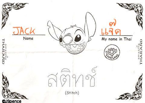 Stitch in Thai