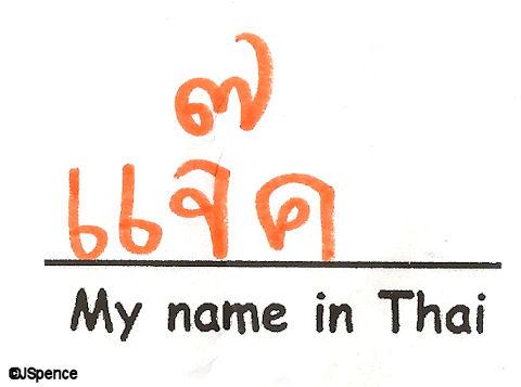 Jack in Thai