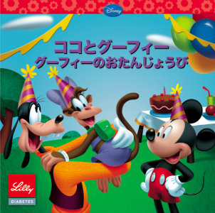 coco-the-monkey-japan-cover.jpg