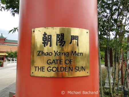 The Gate of the Golden Sun sign