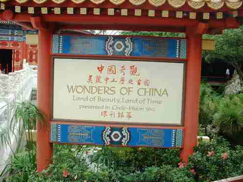 Wonders of China Sign