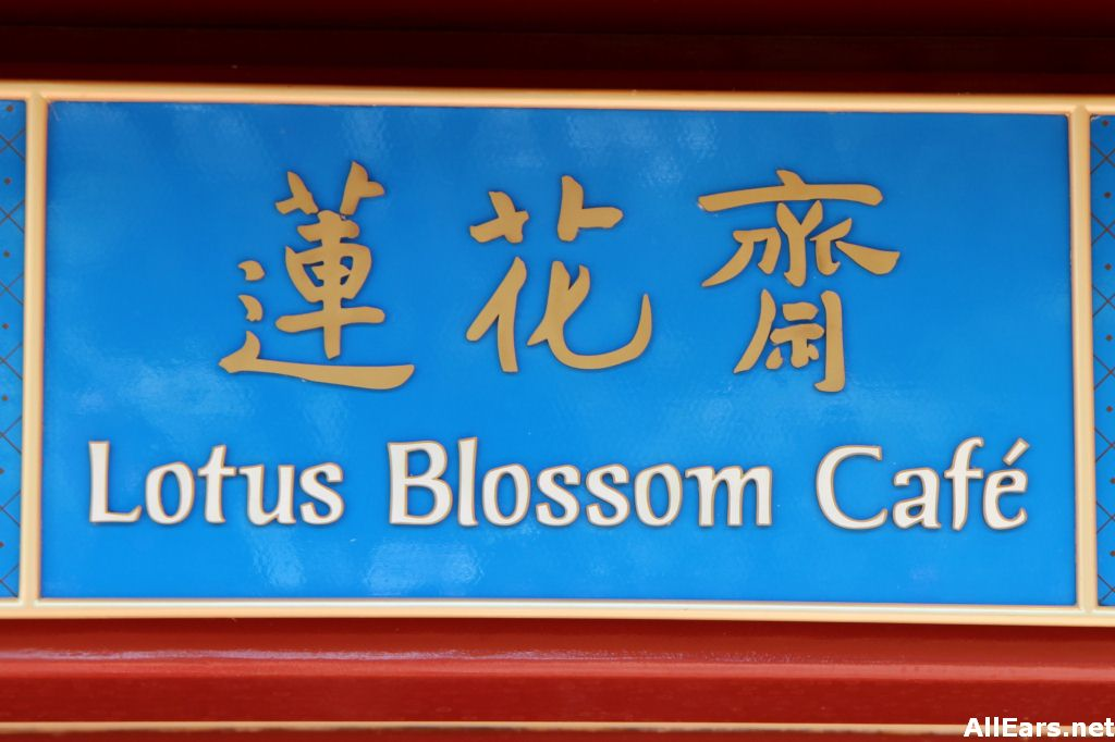 Lotus Blossom Cafe